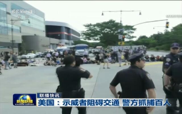 联播快讯:美国——示威者阻碍交通  警方抓捕百人