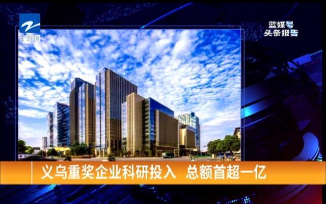 义乌重奖企业科研投入  总额首超一亿