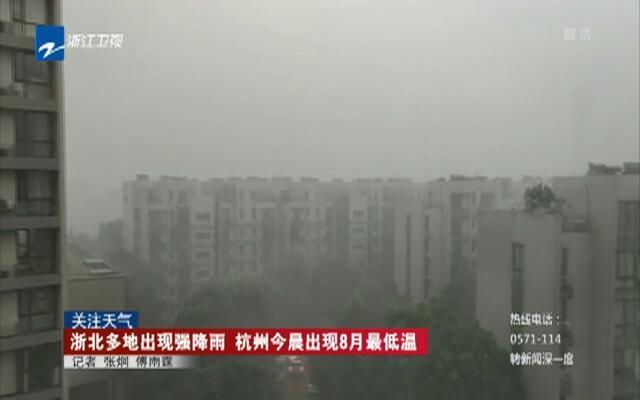 浙北多地出现强降雨  杭州今晨出现8月最低温