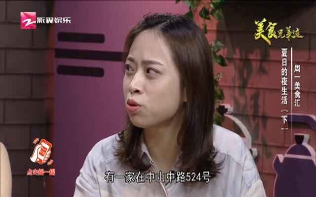 20190819《美食兄弟连》:周一美食汇——夏日的夜生活(下)