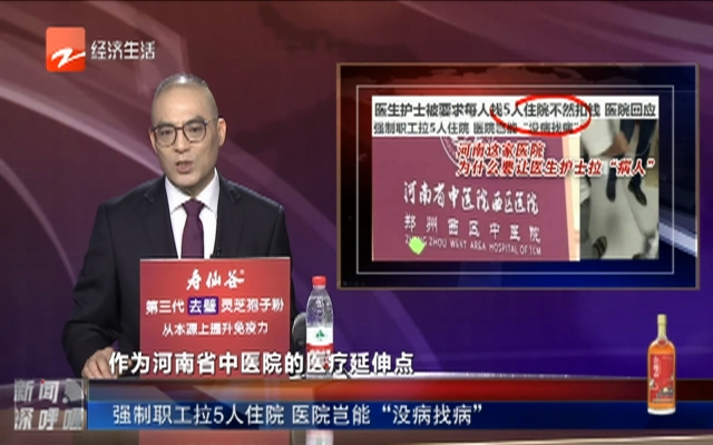 """强制职工拉5人住院  医院岂能""""没病找病"""""""