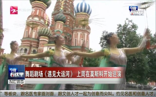 舞蹈剧场《遇见大运河》  上周在莫斯科开始巡演