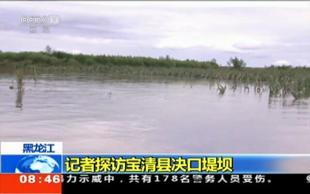黑龙江:记者探访宝清县决口堤坝