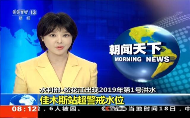 水利部·松花江出现2019年第1号洪水:佳木斯站超警戒水位