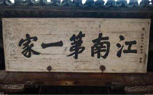 """《中国村落》:传奇的""""江南第一家"""" 浙江浦江郑宅"""