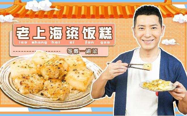 【罐头小厨】老上海粢饭糕