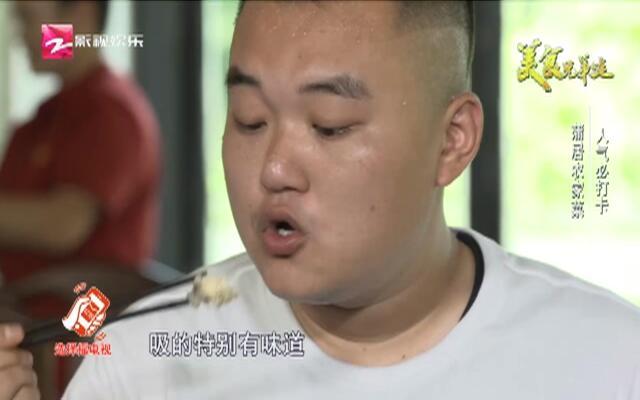 20190823《美食兄弟连》:人气必打卡——蒲居农家菜