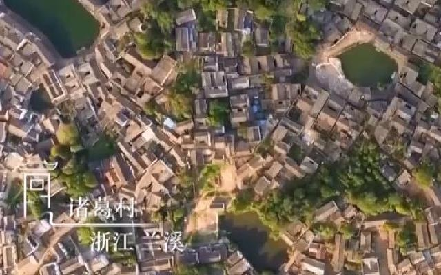 《中国村落》:中国第一奇村诸葛八卦村  巷道纵横犹如迷宫