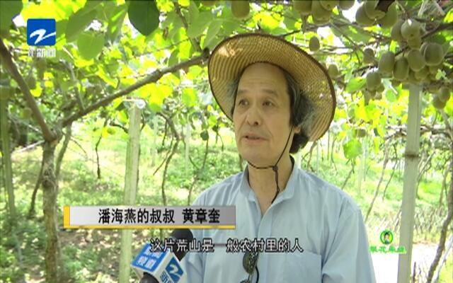 20190827《爱上乡村》:翠花牵线——诸暨猕猴桃