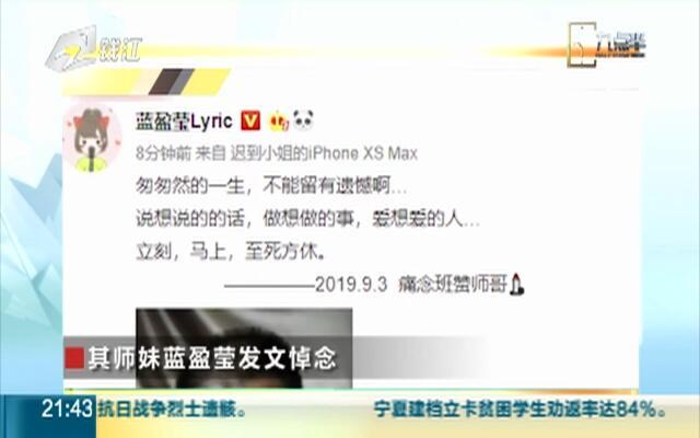 北京人艺演员班赞去世  曾说想排的戏太多怕身体顶不住