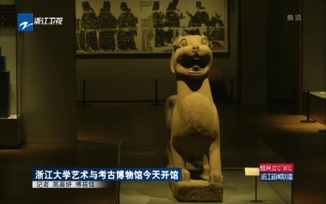 浙江大学艺术与考古博物馆今天开馆