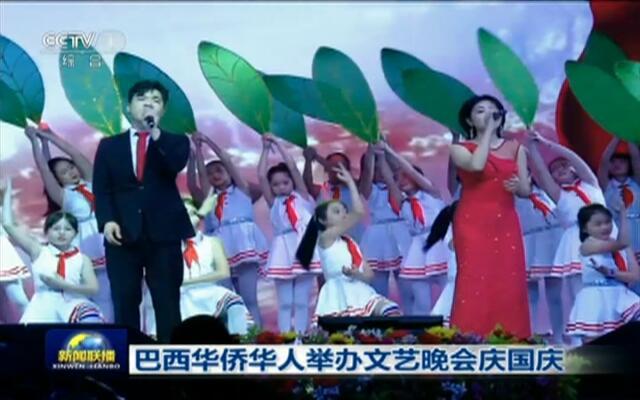 巴西华侨华人举办文艺晚会庆国庆