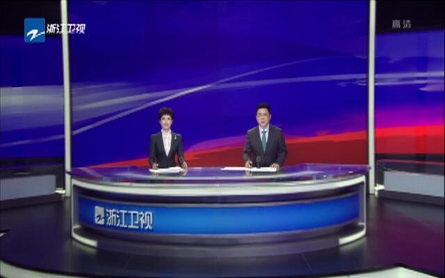 9月14日《浙江新闻联播》内容提要