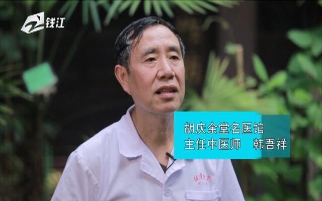 20190914《浙江名医馆》:百草集·乌梅