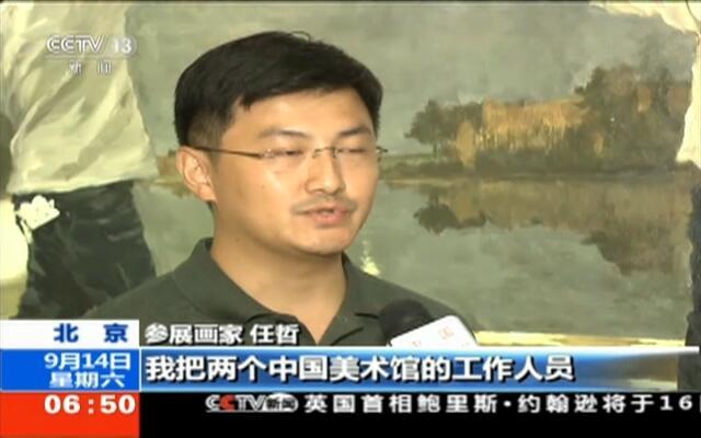 第八届北京国际美术双年展:中外艺术交融  展现人类命运