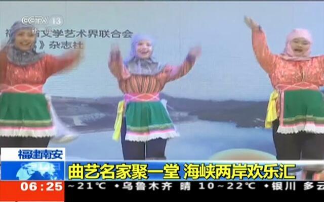 福建南安:曲艺名家聚一堂  海峡两岸欢乐汇