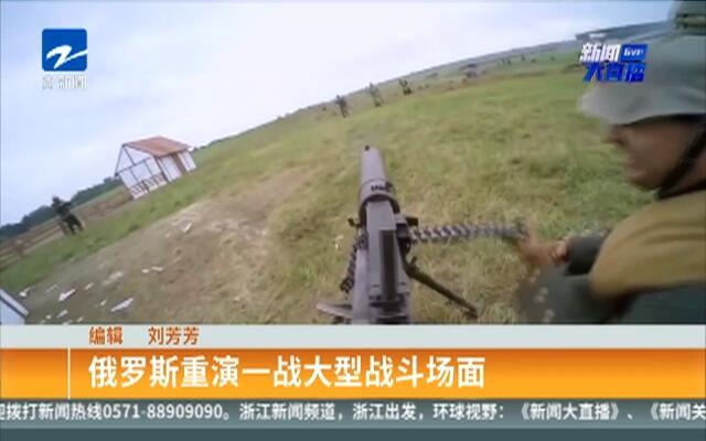 俄罗斯重演一战大型战斗场面