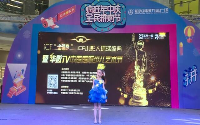 中国国际少儿艺术节
