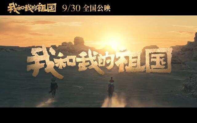 《我和我的祖国》王菲献唱主题曲MV