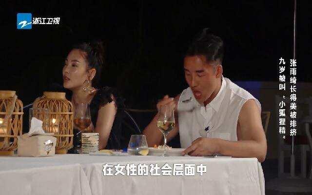 张雨绮因长得美被排挤?