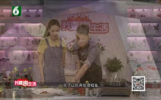 20190924《我要惠生活》:牛肉蔬菜汤