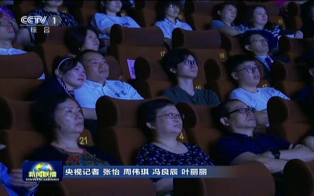 《此时此刻——国庆70周年盛典》4K粤语版电影在香港首映