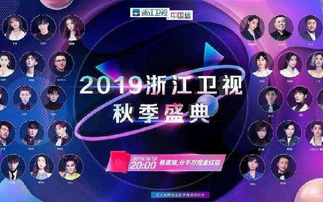 2019浙江卫视秋季盛典