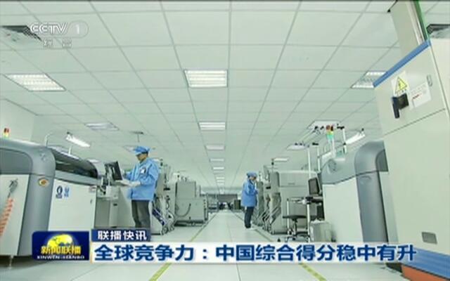 联播快讯:全球竞争力——中国综合得分稳中有升