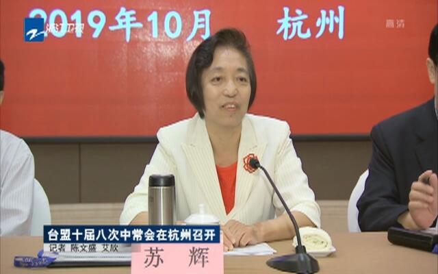 台盟十届八次中常会在杭州召开