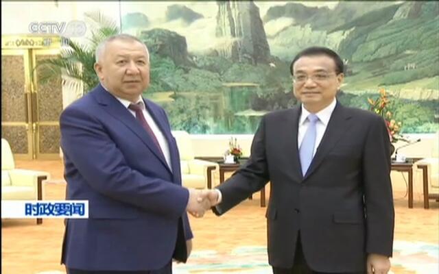 李克强会见吉尔吉斯斯坦第一副总理