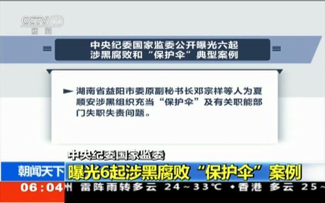 """中央纪委国家监委:曝光6起涉黑腐败""""保护伞""""案例"""
