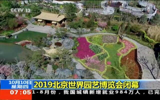 2019北京世界园艺博览会闭幕