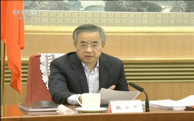 胡春华在京主持召开国务院扶贫开发领导小组全体会议