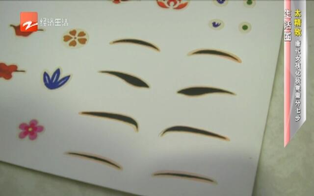 太精致  唐代女孩化妆竟需分七步