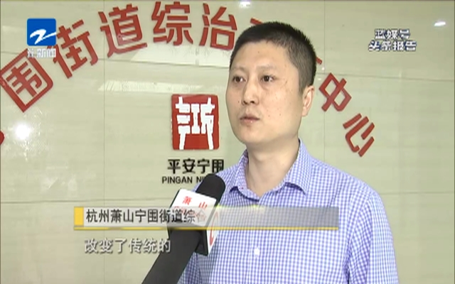 """杭州萧山:""""宁聚蓝""""智慧治理平台  助力快速寻回走失人员"""