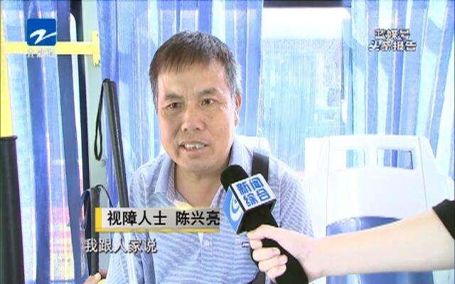 国际盲人节:绍兴——公交应用实现语音读屏  助力盲人无障碍出行