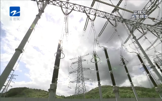 500千伏联网输变电工程全部完工  舟山全面进入超高压2.0时代