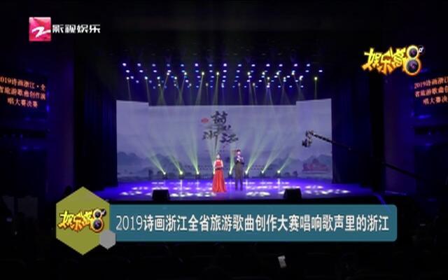 2019诗画浙江全省旅游歌曲创作大赛唱响歌声里的浙江