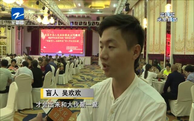 国际盲人节:瑞安——200多位盲人齐聚一堂  听表演唱  共庆节日