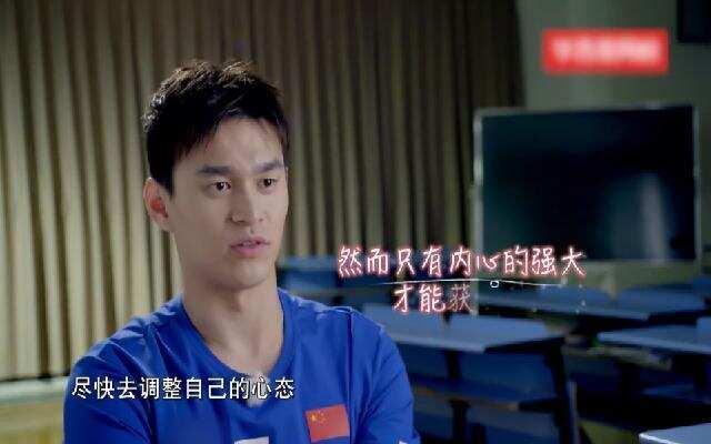 《同一堂课2》:孙杨谈如何面对失败 比赛的意义是什么?