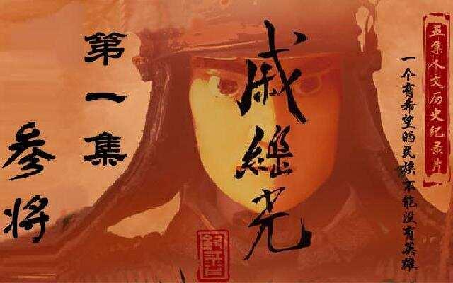 纪录片《戚继光》第一集:《参将》