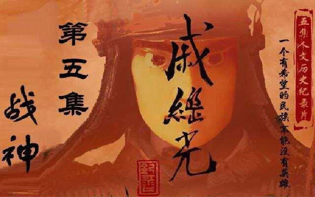 纪录片《戚继光》第五集:《战神》
