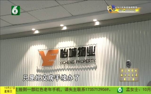 开发商说能交房  物业表示要确认