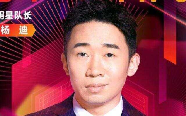 杨迪一边吃火锅一边直播 2019浙江卫视双11狂欢夜