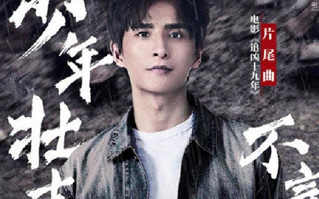 《追凶十九年》张远演绎片尾曲《少年壮志不言愁》MV