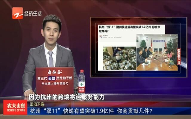 """杭州""""双11""""快递有望突破1.9亿件  你会贡献几件?"""