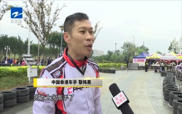 温州:卡丁车公开赛在苍南开跑