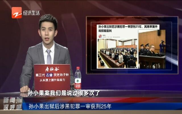 孙小果出狱后涉黑犯罪一审获刑25年