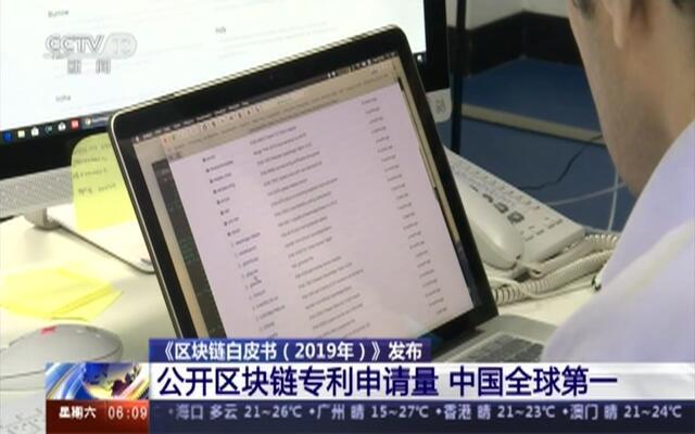 《区块链白皮书(2019年)》发布:公开区块链专利申请量  中国全球第一