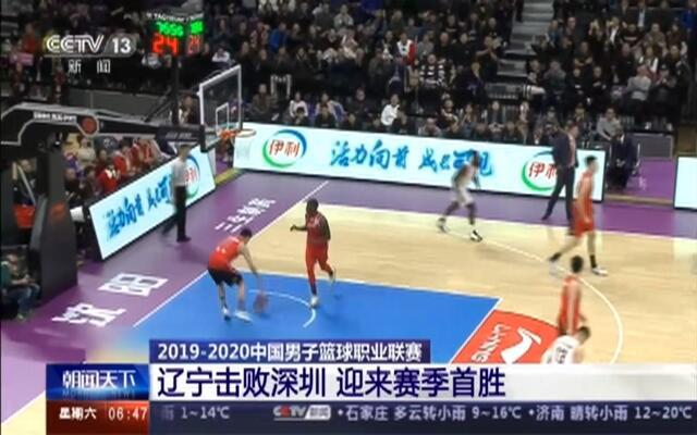 2019-2020中国男子篮球职业联赛:辽宁击败深圳  迎来赛季首胜